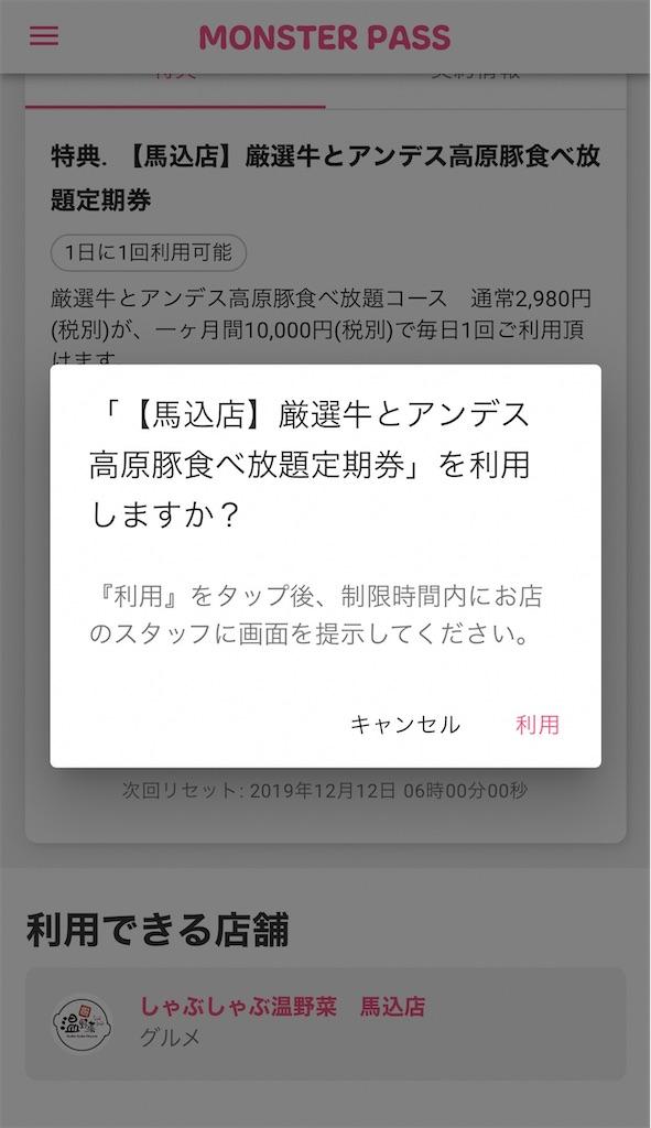 f:id:hardshopper:20191217002255j:image