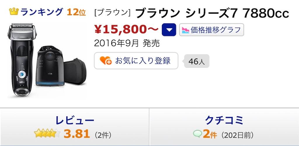 f:id:hardshopper:20200114020328j:image