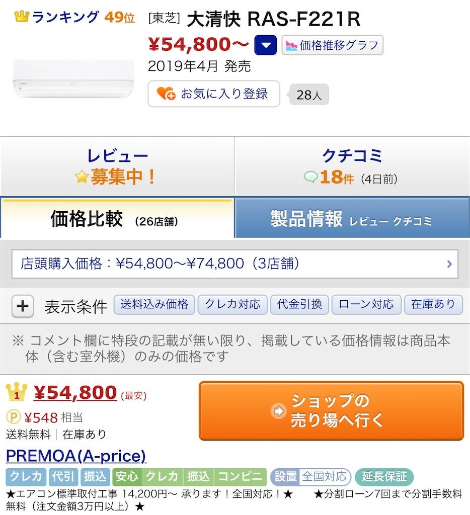 f:id:hardshopper:20200127002951j:image