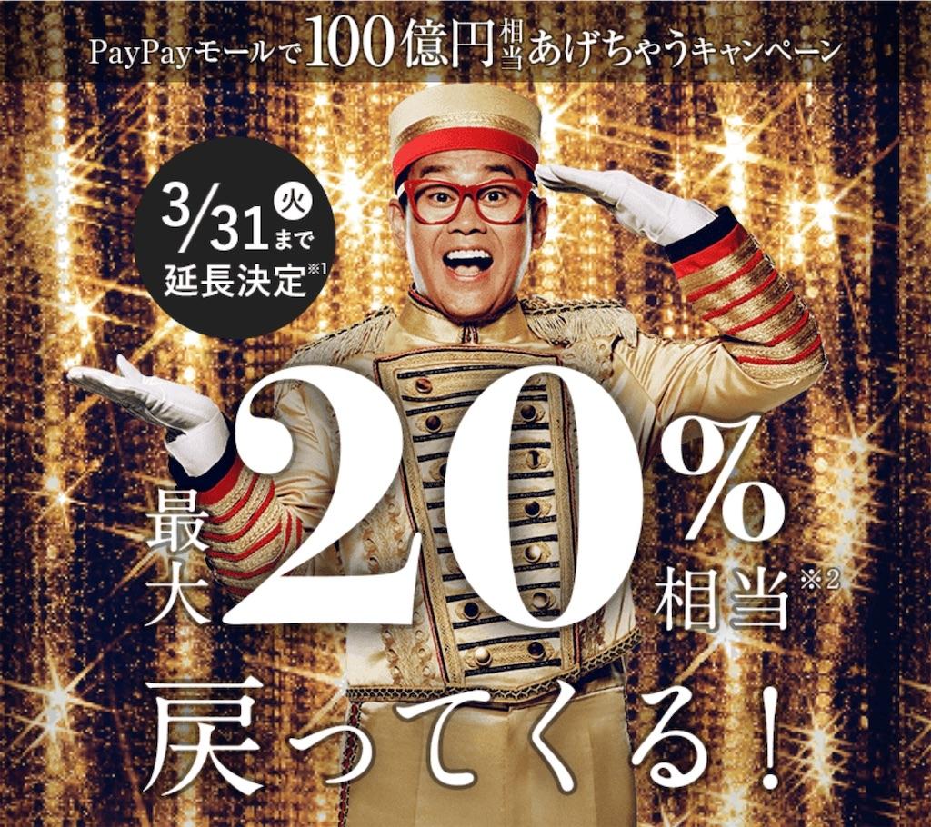 f:id:hardshopper:20200309010750j:image