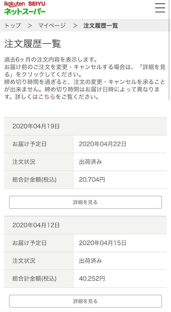 f:id:hardshopper:20200423104231j:image