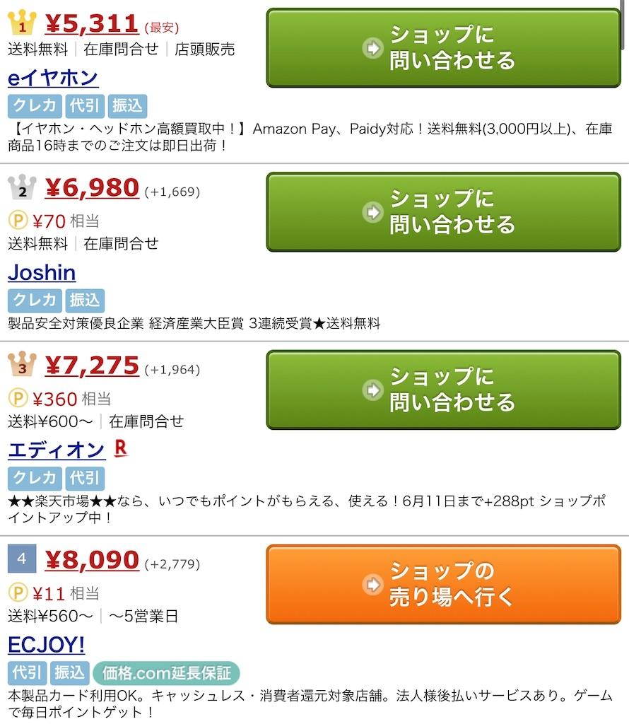 f:id:hardshopper:20200606191142j:image