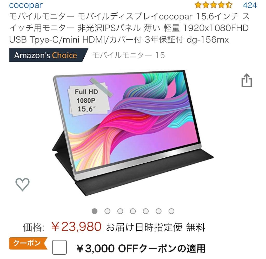 f:id:hardshopper:20200701232338j:image