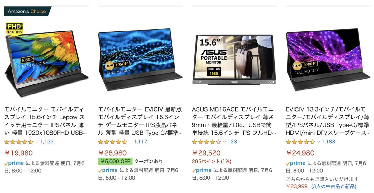 f:id:hardshopper:20200705032930p:plain