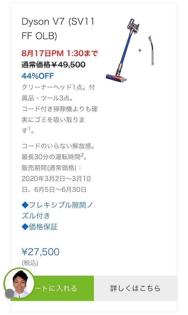 f:id:hardshopper:20200818085559j:image