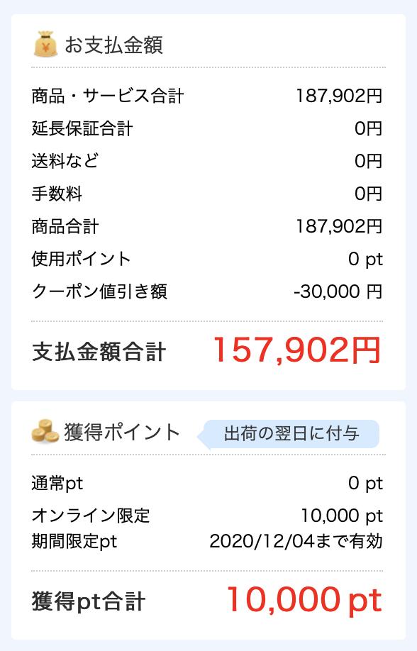 f:id:hardshopper:20200905034458p:plain