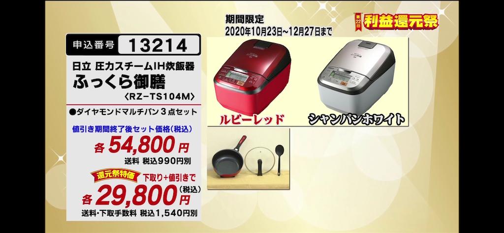 f:id:hardshopper:20201031211328p:image