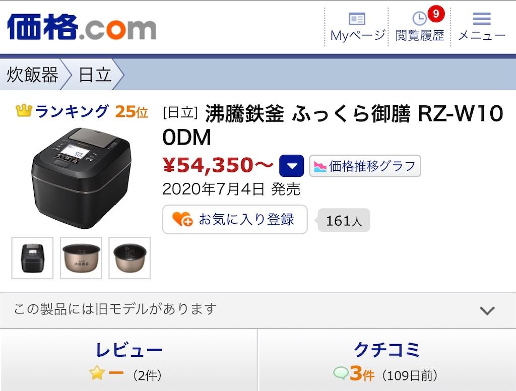 f:id:hardshopper:20201103011417j:image