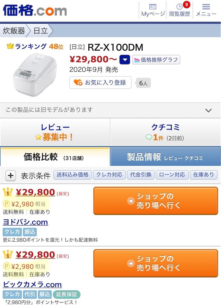 f:id:hardshopper:20201103011423j:image