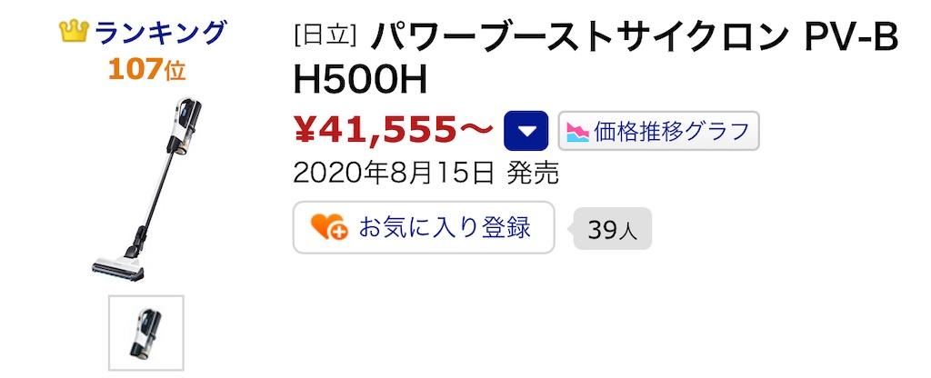 f:id:hardshopper:20201209155106j:image