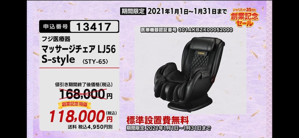 f:id:hardshopper:20210106032533p:image