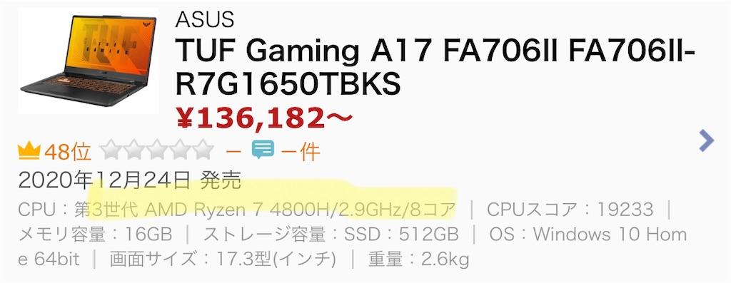 f:id:hardshopper:20210408031821j:image