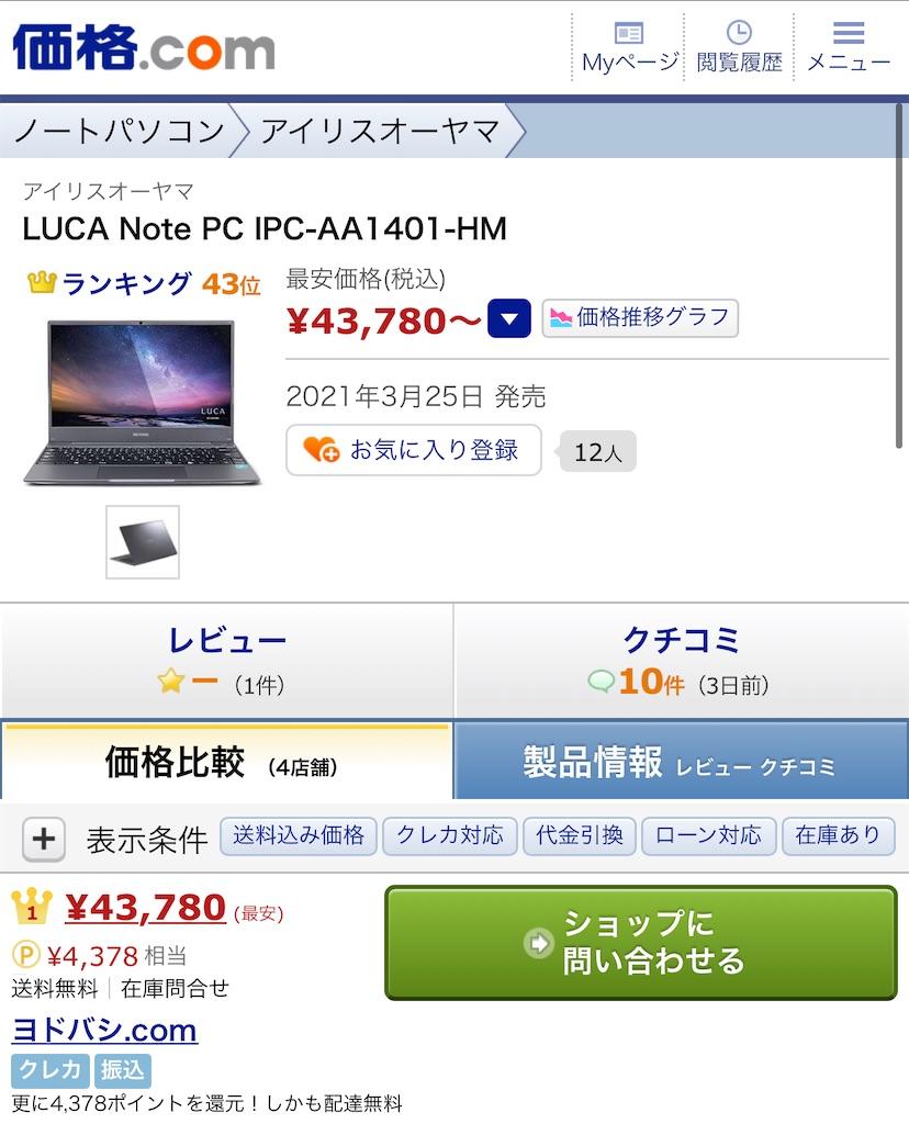 f:id:hardshopper:20210409232257j:image