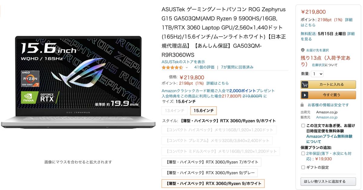 f:id:hardshopper:20210513185710p:plain