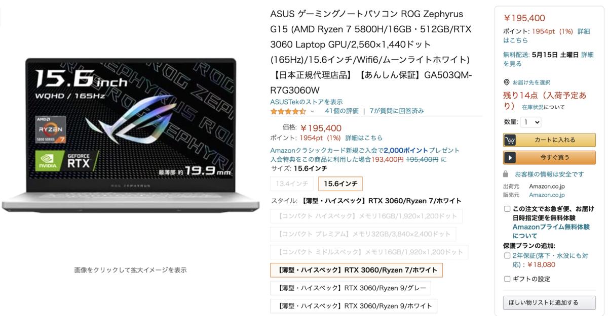 f:id:hardshopper:20210513191236p:plain