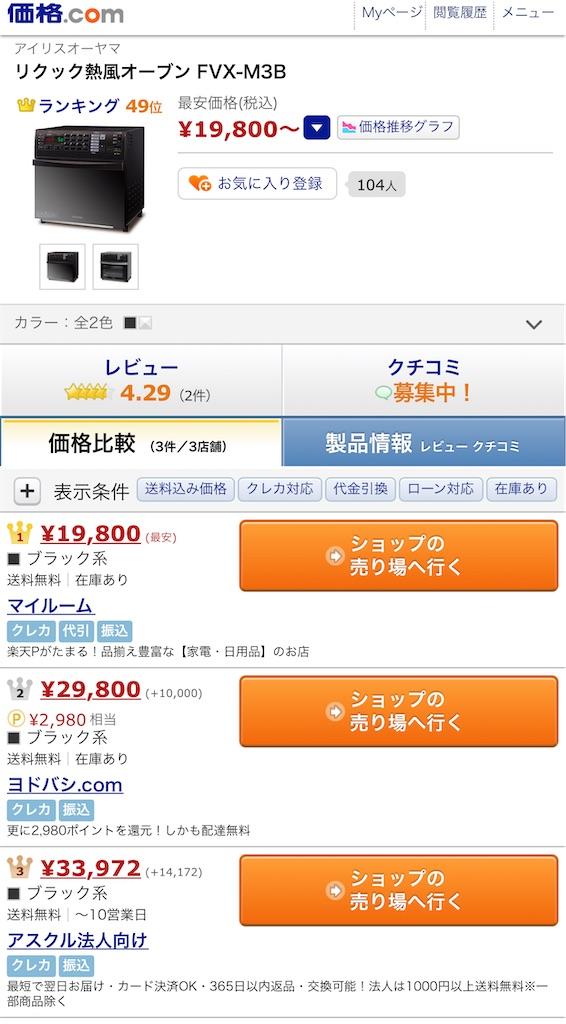 f:id:hardshopper:20210803032510j:image