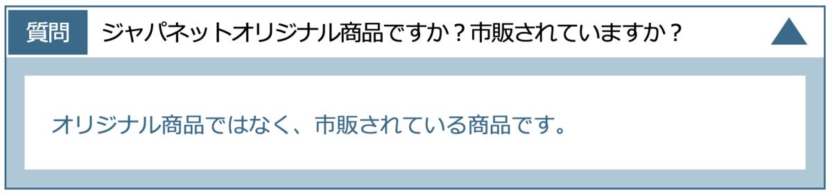 f:id:hardshopper:20210904032320p:plain