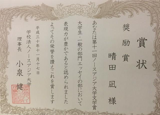 f:id:harehareitumo0513:20181216133828j:image