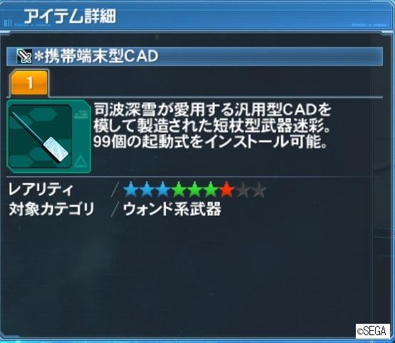携帯端末型CAD
