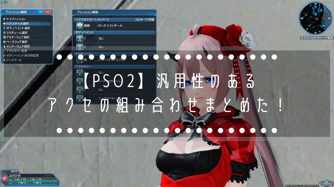 f:id:harehime_pso2:20200114134705p:plain