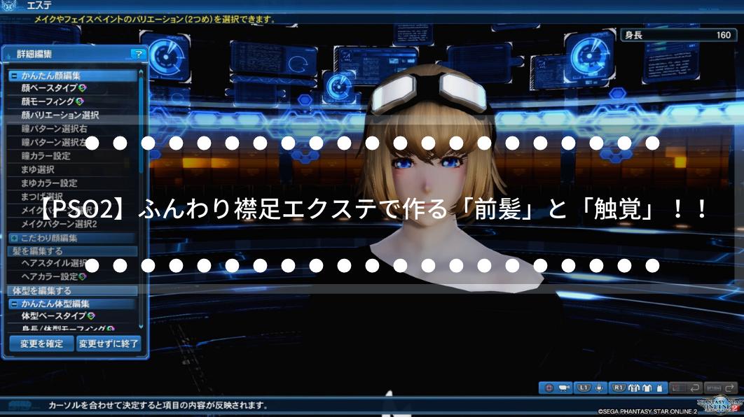 f:id:harehime_pso2:20200214174840p:plain