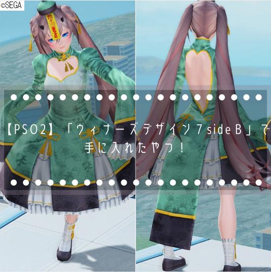 f:id:harehime_pso2:20200629093550p:plain