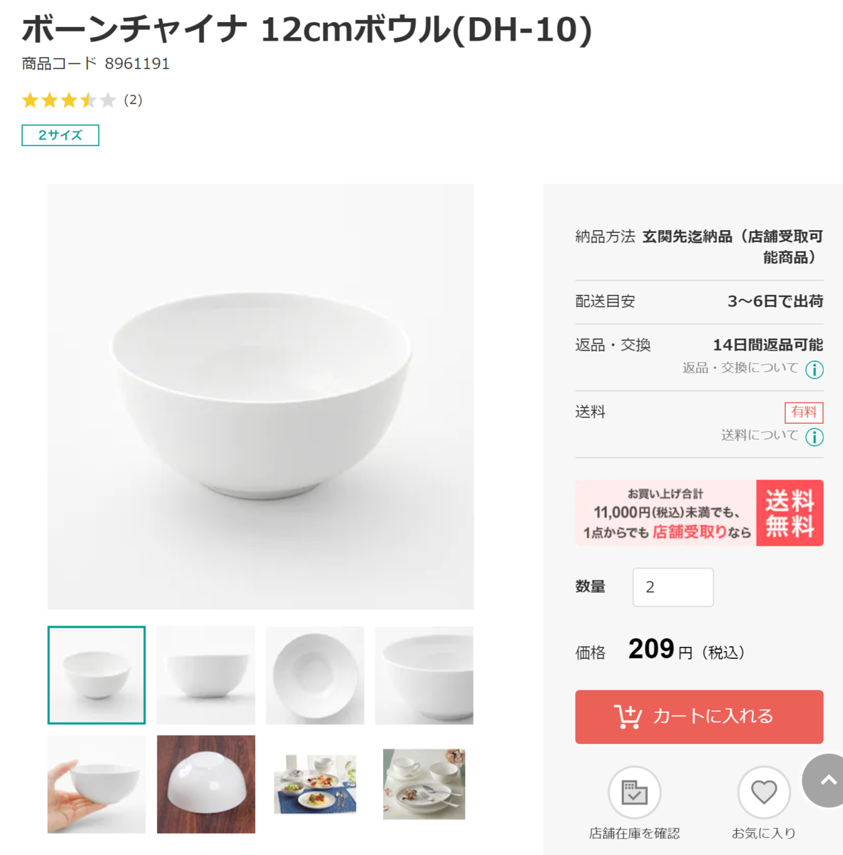 f:id:harenokuni2019:20210924114242p:plain