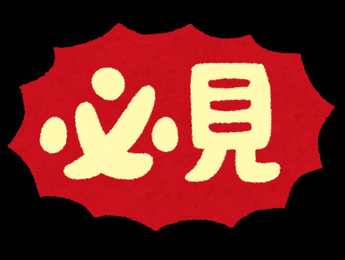 f:id:hareoku:20180503232628p:plain