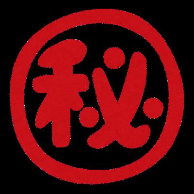 f:id:hareoku:20180708211808p:plain