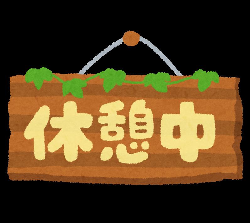 f:id:hareoku:20180812224008p:plain