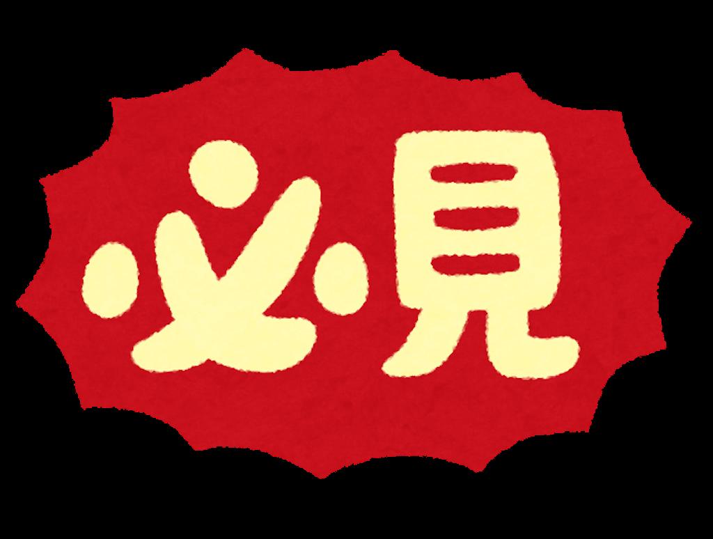 f:id:hareoku:20191210203936p:image