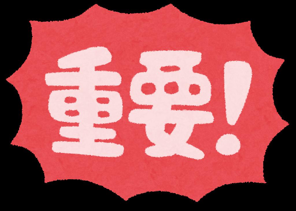 f:id:hareoku:20200513151019p:image