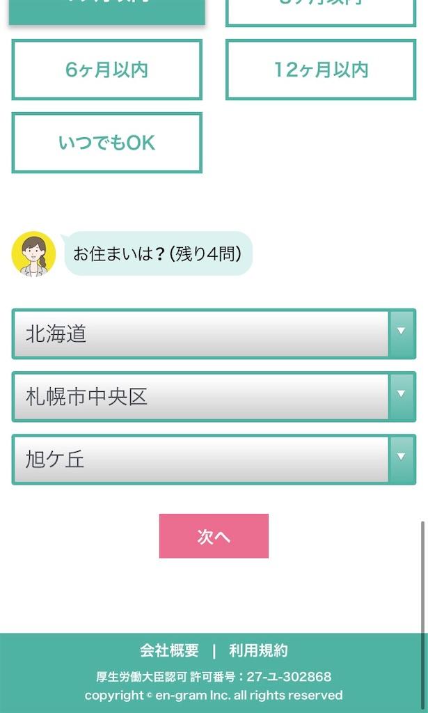 f:id:hareoku:20201014102523j:image