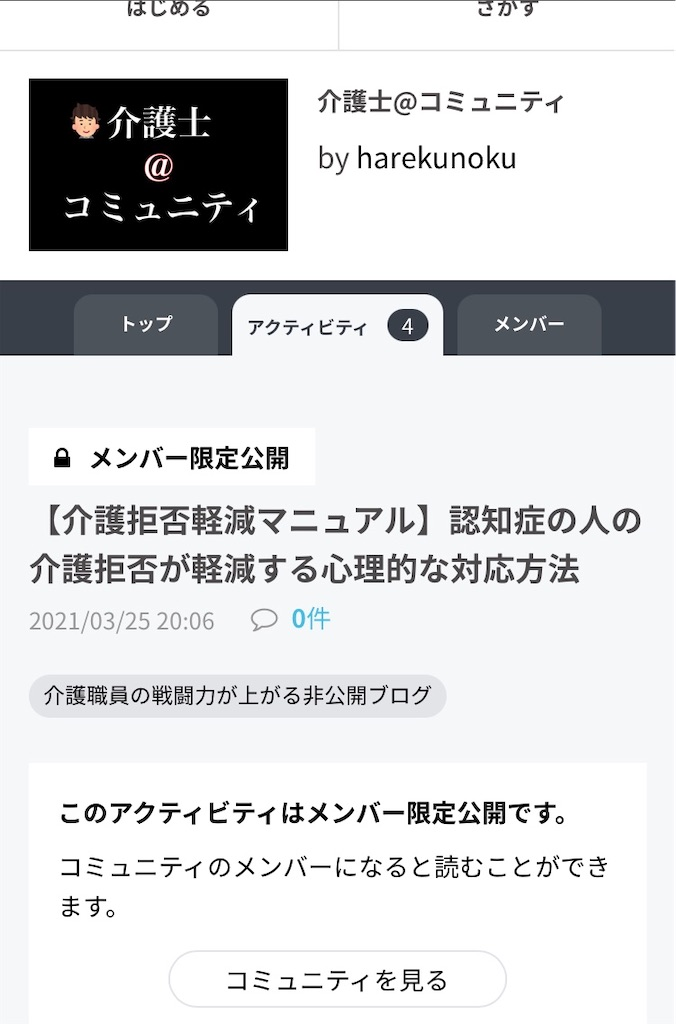 f:id:hareoku:20210330104726j:image
