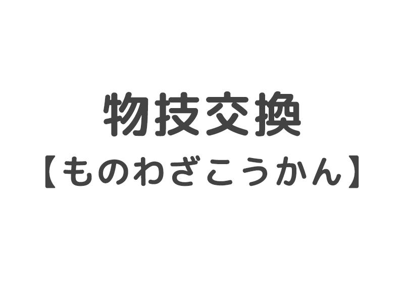 f:id:haretoke_san:20170730182822p:plain