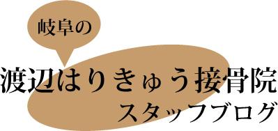 渡辺はりきゅう接骨院スタッフブログ