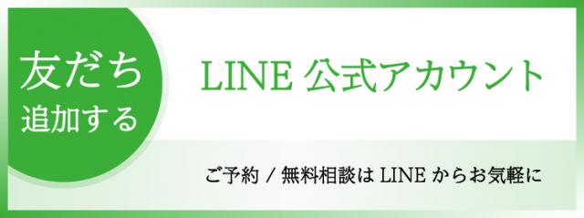 鍼灸サロンKEYAKI公式LINEの友達追加