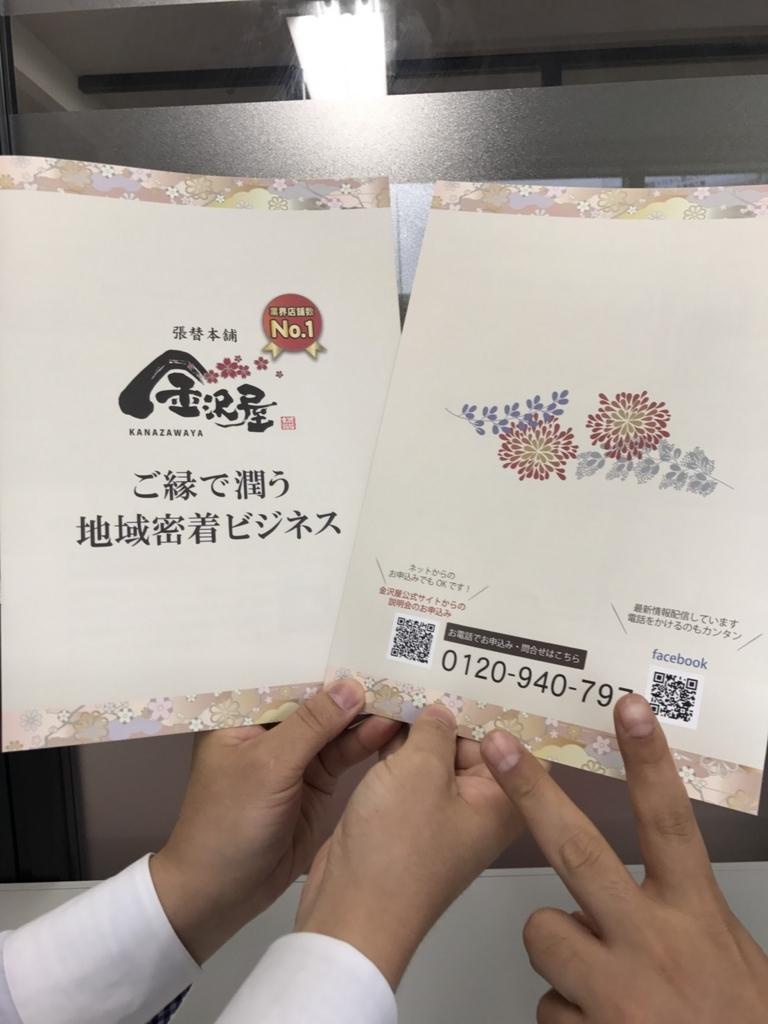 f:id:harikaehonpokanazawaya:20170630110435j:plain