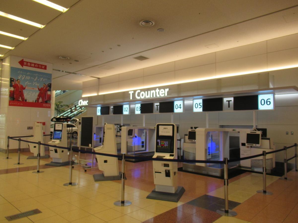 羽田空港第2ターミナル、Tカウンター