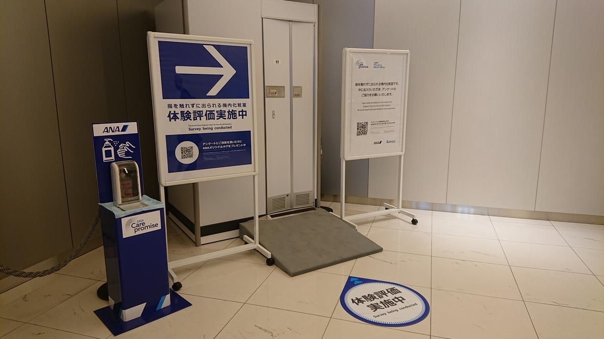 機内トイレ展示