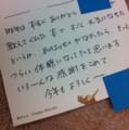 K氏からの年賀状2013