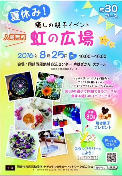 f:id:harikyu-takahashi:20160818085230j:plain