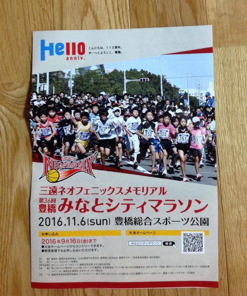 f:id:harikyu-takahashi:20160906150353j:plain