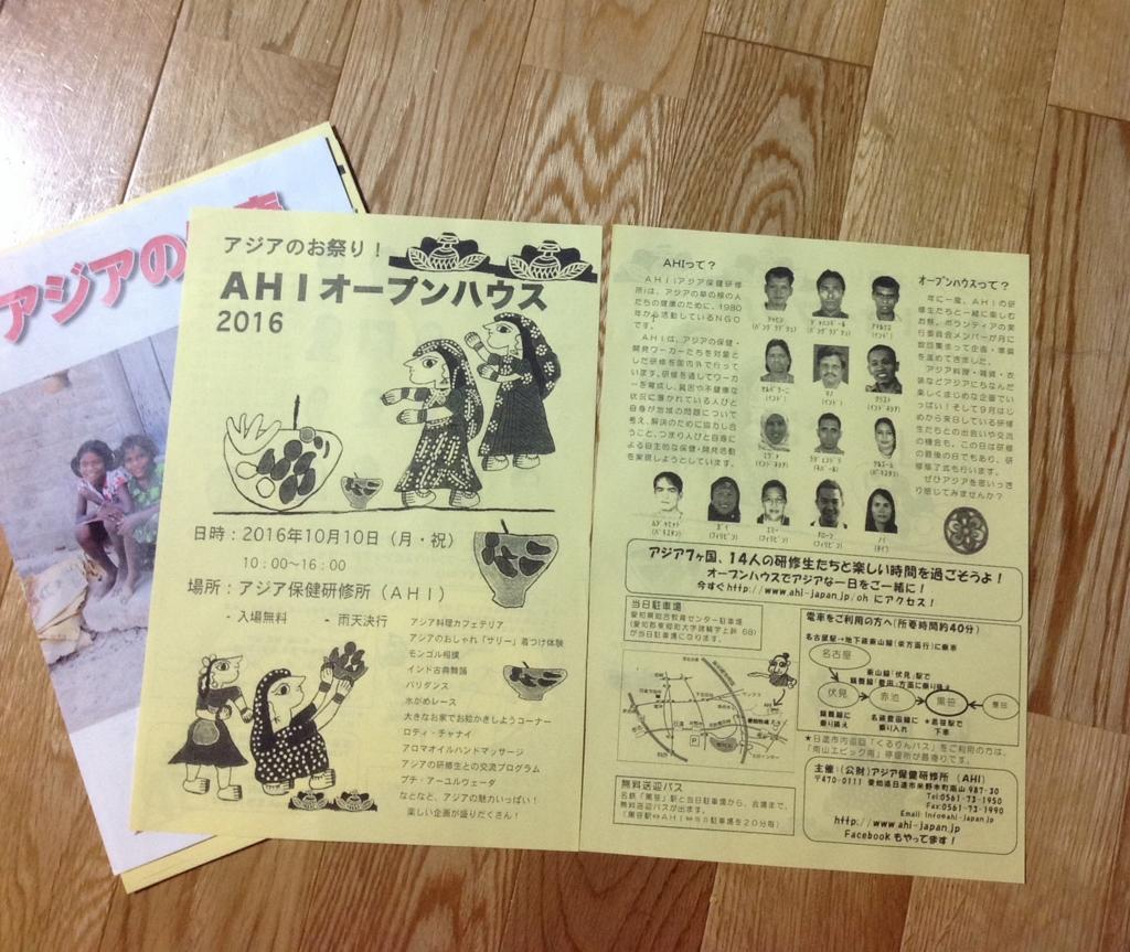 f:id:harikyu-takahashi:20160911235805j:plain