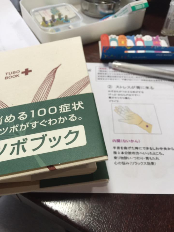 f:id:harikyu-takahashi:20161124232221j:plain