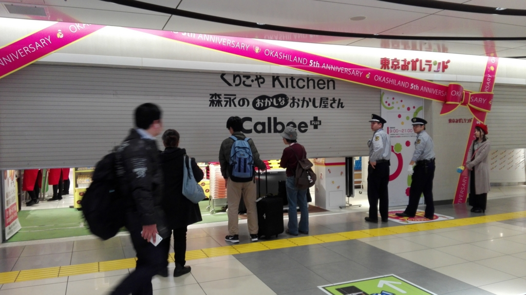 f:id:harikyu-takahashi:20170320102701j:plain