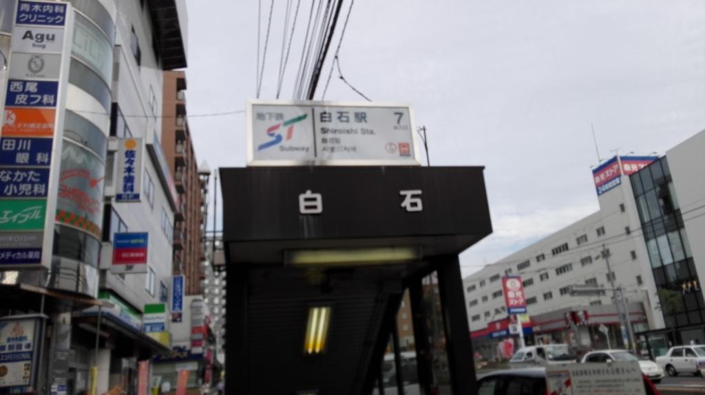 f:id:harikyu-takahashi:20170726201643j:plain