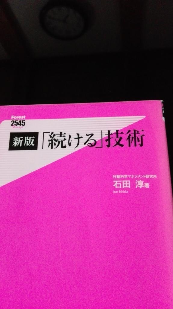 f:id:harikyu-takahashi:20171122233639j:plain