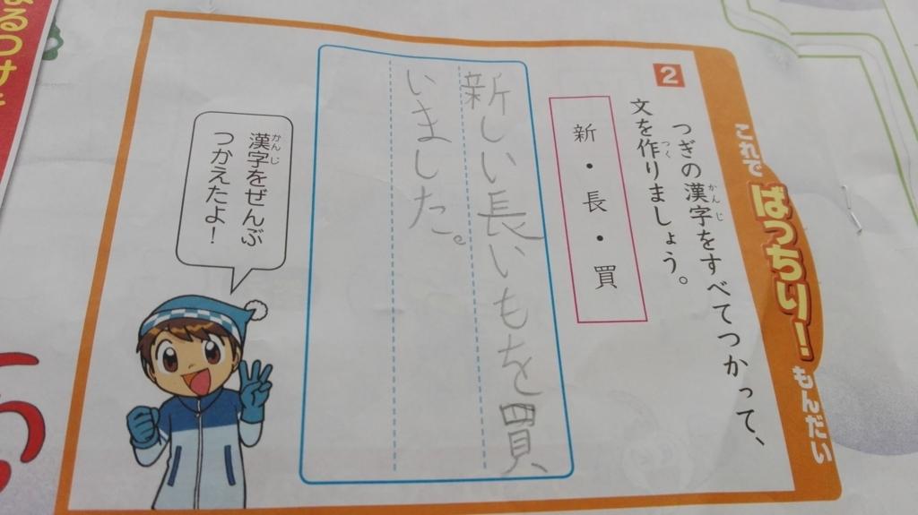 f:id:harikyu-takahashi:20171129084924j:plain