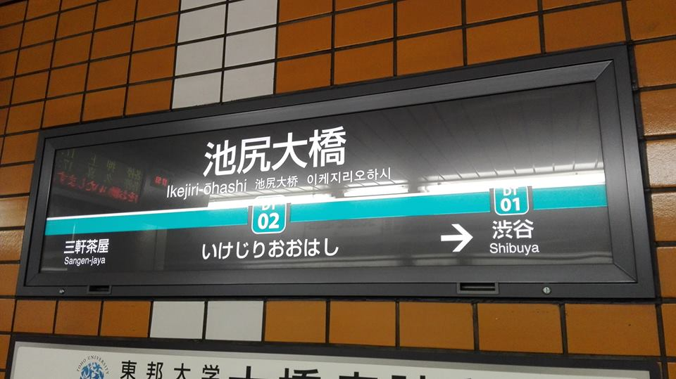 f:id:harikyu-takahashi:20180627122758j:plain